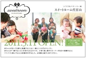 Sweetroom_01s