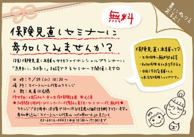 20120711_cafe_flyer_