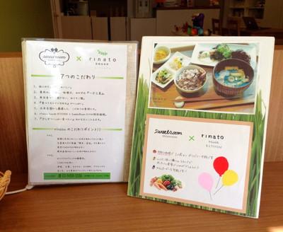 Rinato_menu